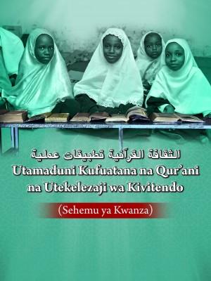 Front Cover - Utamaduni Kufuatana na Qurani
